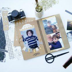 עיצוב אלבום תמונות - אלבום תמונות לילדים